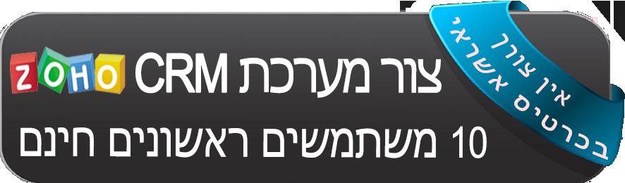Zoho-Register-Hebrew-Button